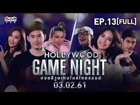 HOLLYWOOD GAME NIGHT THAILAND | EP.13 [FULL] น้ำตาล, บีม, ต้นห้อม VS ณิชา, ท็อป, เชาเชา | 3ก.พ.61