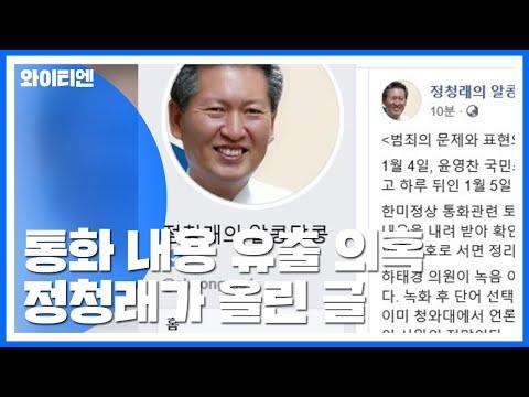 """정청래 """"'로데이터' 표현은..."""" 통화 내용 유출 의혹 해명 / YTN"""