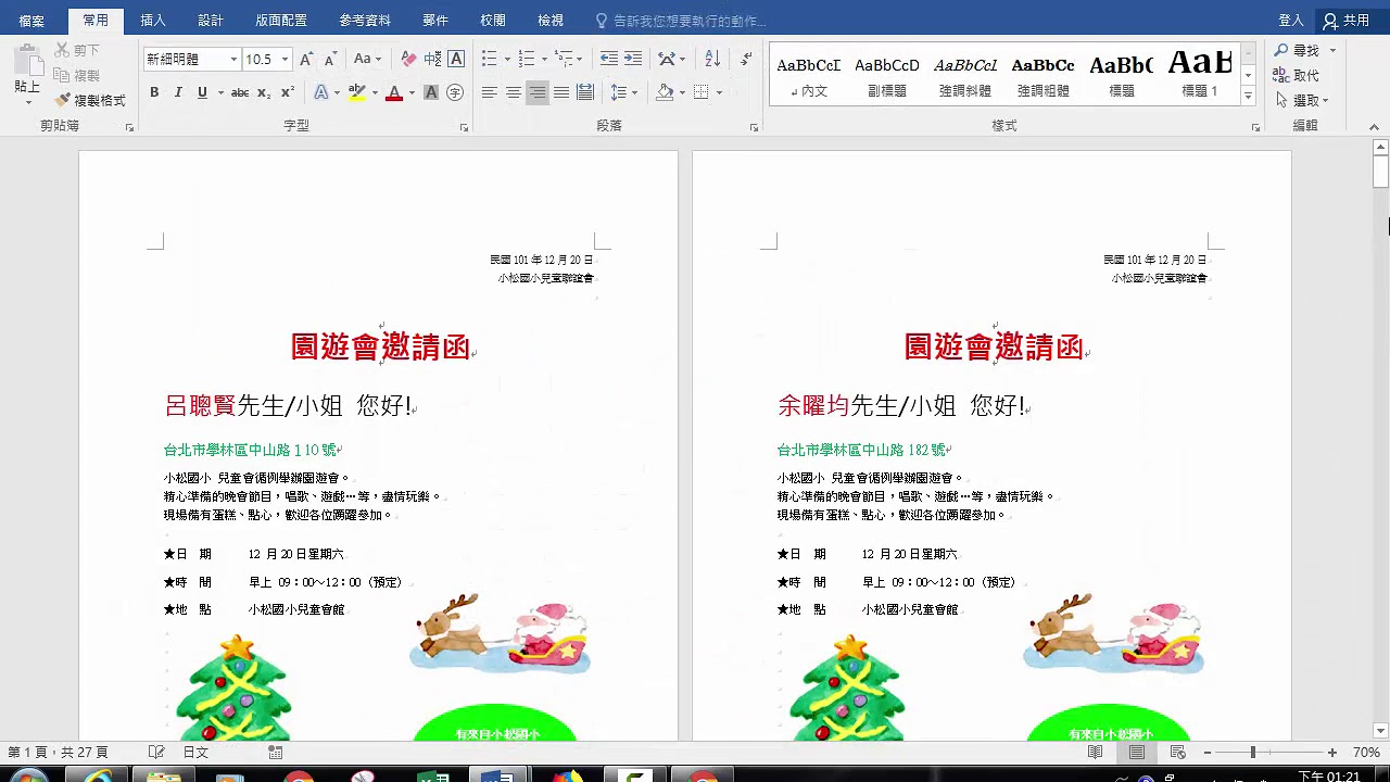 Word & Excel 合併列印2-信件-完成合併及修改資料檔 - YouTube