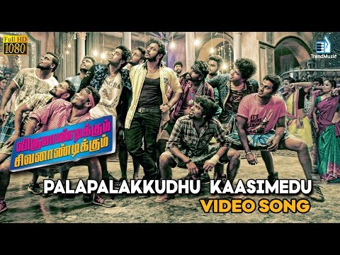 Virumandikkum Sivanandikkum - Palapalakkudhu Kaasimedu Video Song | New Tamil Movie | Trend Music