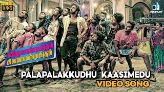 Palapalakkudhu Kaasimedu Video Song HD Virumandikkum Sivanandikkum -