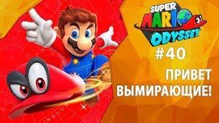 Прохождение Super Mario Odyssey #40 - Привет, вымирающие!