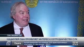 Национальный музей США проявляет интерес к сотрудничеству с Казахстаном