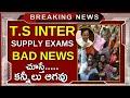 TS Inter Bad News  | 1st Year & 2nd Year | Telangana Inter Supply Exam Latest News 2019