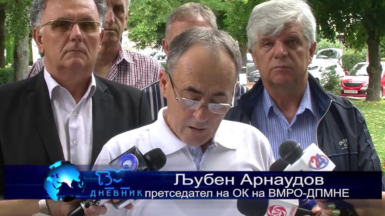 ТВМ Дневник 17.07.2017