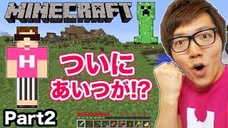 【マインクラフト】ヒカキンのマイクラ実況 Part2 村のまわりを探検!ついにあいつが! thumbnail