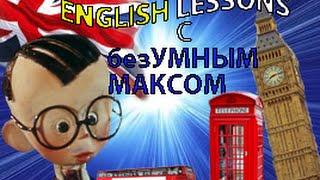 English lesson № 1 АНГЛИЙСКИЙ АЛФАВИТ ЧАСТЬ №1