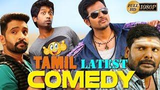 SUPER..SUPER..COMEDY..MAAMO..? Tamil New Movie Comedy   Non Stop Funny Scenes Latest upload 2018 HD