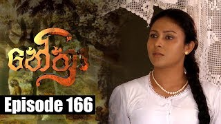 Nethra - නේත්‍රා Episode 166 | 08 - 11 - 2018 | SIYATHA TV
