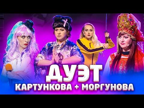 Лучшее в КВН: Ольга Картункова и Екатерина Моргунова
