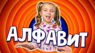 Алфавіт для дітей з мультиками! Абетка для дітей. ABCsong. Вчимо алфавіт! 0+