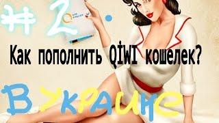 Как пополнить QIWI кошелек в украине. #2(Скоро будет., 2015-03-18T11:30:38.000Z)