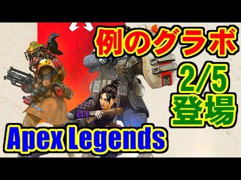 [例のグラボ] Apex Legends / エーペックス レジェンズ [RX580化後]