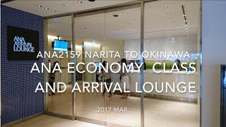 【Flight Report】ANA Economy  Class and arrival lounge ANA2159 NARITA to OKINAWA 2017・03 全日空エコノミークラス搭乗