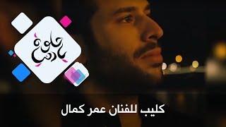 كليب للفنان عمر كمال