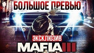 Mafia 3: Эксклюзив из Нового Орлеана (Превью)