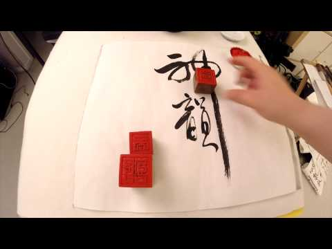 Chi in Nature Chinese Calligraphy Gift to Fan Kinetic1423 - Celestial Sound