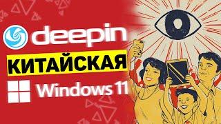 Deepin Linux — китайский Windows 11 ▲ Обзор ШПИОНСКОГО ПО
