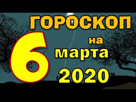 Гороскоп на завтра 6 марта 2020 для всех знаков зодиака. Гороскоп на сегодня 6 марта 2020 | Астрора