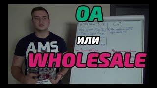 Что лучше OA или Опт на Амазон? Online Arbitrage | Wholesale
