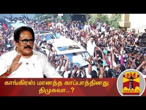 காங்கிரஸ் மானத்த காப்பாத்தினது திமுகவா..? - திருநாவுக்கரசர் விளக்கம் | Thirunavukkarasar | DMK | RahulGandhi | Congress | Thanthi TV   Uploaded on 26/05/2019 :   Thanthi TV is a News Channel in Tamil Language, based in Chennai, catering to Tamil community spread around the world.  We are available on all DTH platforms in Indian Region. Our official web site is http://www.thanthitv.com/ and available as mobile applications in Play store and i Store.   The brand Thanthi has a rich tradition in Tamil community. Dina Thanthi is a reputed daily Tamil newspaper in Tamil society. Founded by S. P. Adithanar, a lawyer trained in Britain and practiced in Singapore, with its first edition from Madurai in 1942.  So catch all the live action @ Thanthi TV and write your views to feedback@dttv.in.  Catch us LIVE @ http://www.thanthitv.com/ Follow us on - Facebook @ https://www.facebook.com/ThanthiTV Follow us on - Twitter @ https://twitter.com/thanthitv
