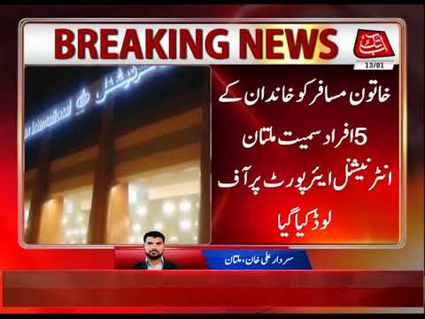 Multan: Woman Passenger Became Unconscious in an Aircraft