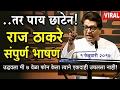 Raj Thackeray Latest Speech 2017 | मुंबई तोडण्याची भाषा कराल तर पाय छाटेन -राज ठाकरे संपूर्ण भाषण video