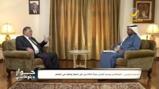 """السفير الروسي بالرياض """"أوزيغ أوزيروف"""" ضيف برنامج حوار دبلوماسي مع عبدالرحمن الطريري"""
