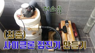 저소음 사이클론 집진기 만들기 (최종)