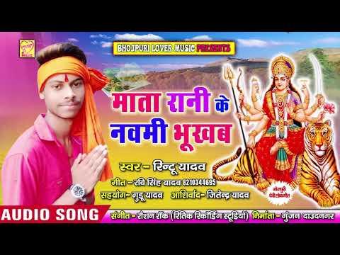 New Bhakti Song 2019    माता रानी के नवमी भूखब - Singer Rintu Yadav - Mata Rani Ke Navami Bhukhab