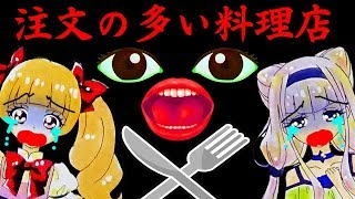 【怖い話】注文の多い料理店☆ルールーとえみるが食べられちゃう…!?HUGっと!プリキュア