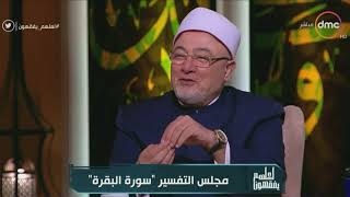 لعلهم يفقهون - الشيخ خالد الجندي يحذر من هذا القول