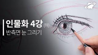 인물화 기초 4강(하) 반측면 눈 그리기