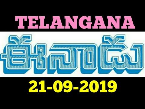 Telugu Newspaper Today Eenadu 24-09-2019 Telangana #Eenadu #TeluguNewspaper #Epaper #NewsToday from YouTube · Duration:  7 minutes 44 seconds