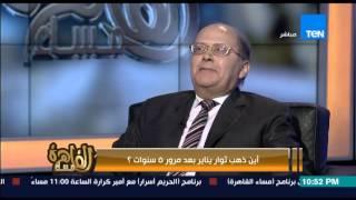 """مساء القاهرة - اللواء محمود منصور : ثورة يناير مؤامرة وشباب 6 ابريل """" اوساخ """" !!"""