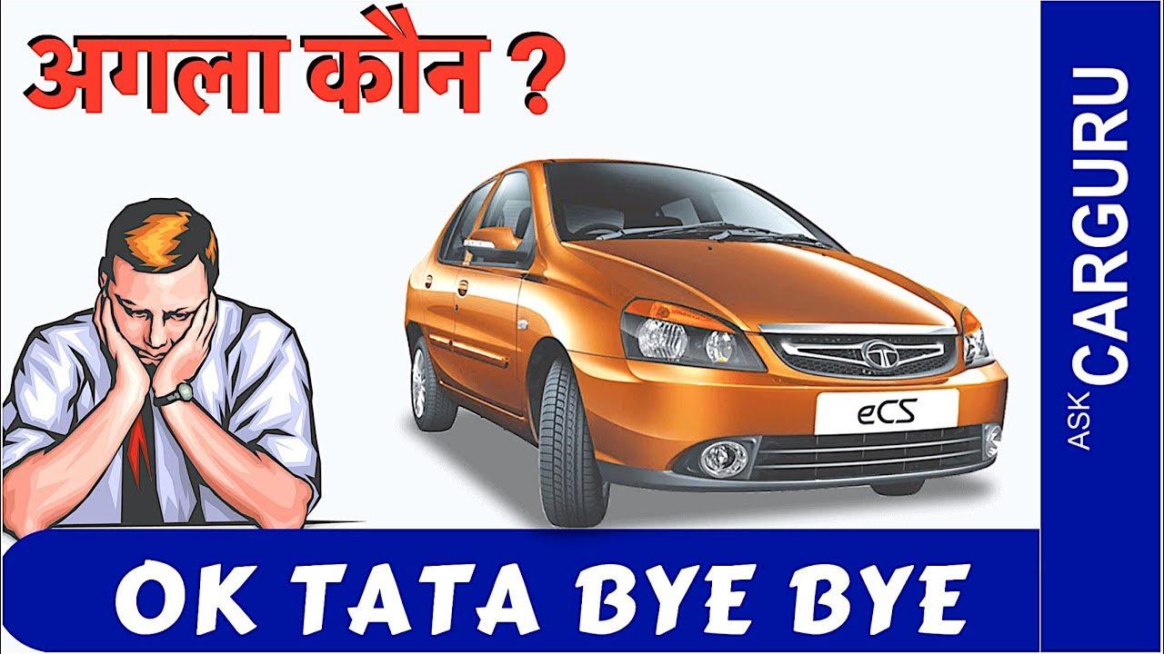 Tata Indigo eCS, ok Tata Bye Bye, Tata Indigo, Tata Manza, Tata vista,  Indigo Marina, End of Era