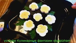 Великолепные цветочки из яиц - Украшения праздничного стола &  Украшения блюд и салатов