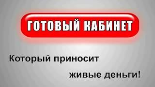 МАСТЕР-КЛАСС от Олега Ефремова. Готовый ЗАРАБОТОК 6000р в день!