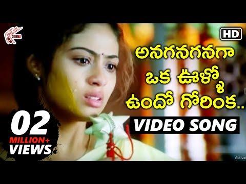 Anaganaga Oka Vullo Full Video Song - Avunanna Kadanna Telugu Movie   Uday Kiran, Sadha, Teja   MTC