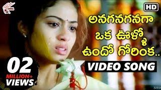 Anaganaga Oka Vullo Full Video Song - Avunanna Kadanna Telugu Movie | Uday Kiran, Sadha, Teja | MTC