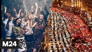 """Госдума поддержала запрет на корпоративы. Затор на дорогах в """"черную пятницу"""" - Москва 24"""