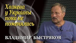Владимир Быстряков  Коломойский подложил всем большую свинью
