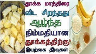 தூக்க மாத்திரையை விட சிறந்தது | ஆழ்ந்த தூக்கத்திற்கு இயற்கை தீர்வுகள் | Tamil Health Tips