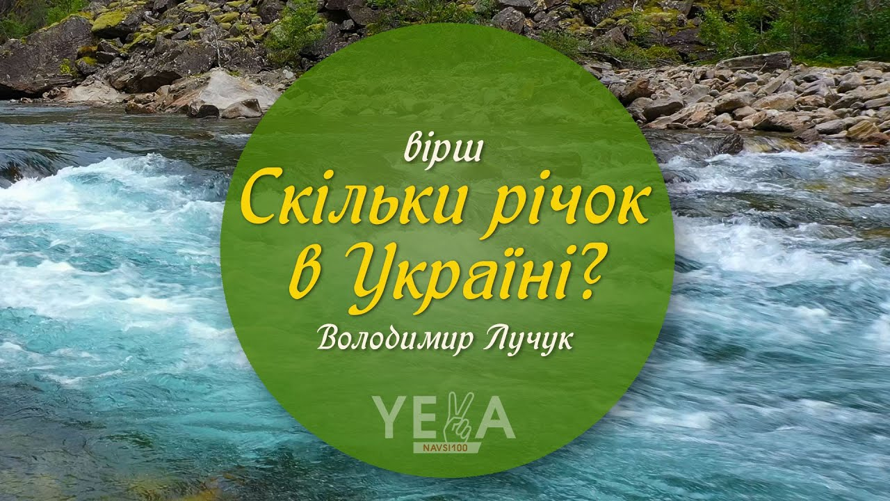 Скільки річок в Україні 🇺🇦 Володимир Лучук | Вірш про ріки України на каналі Yeva NAVSI100