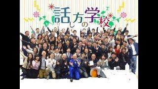 話し方の学校 大阪9期スピーチアワード