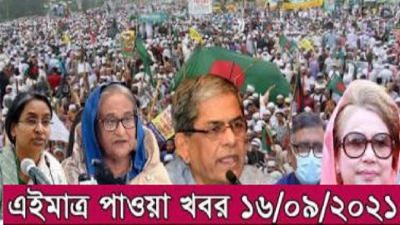 Bangla news today 16 September 2021 | Bangladesh latest news | Ajker khobor