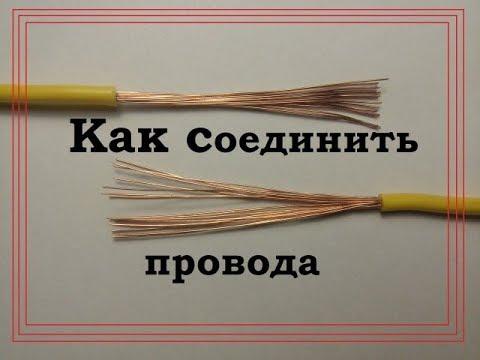 Как соединить провода Несколько способов соединения проводов