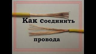 видео Как соединить два провода