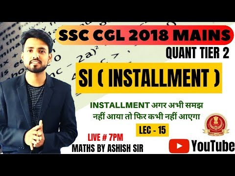 🔴 SSC CGL 2018 TIER 2 ||| SI (INSTALLMENT) || LECTURE - 15 || MATHS BY ASHISH SIR 🙂 thumbnail