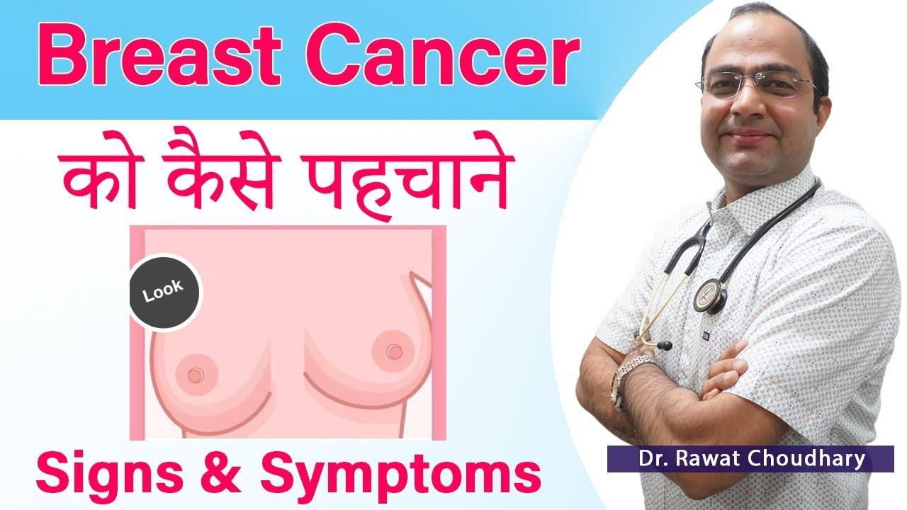 Download स्तन कैंसर के लक्षण | Breast Cancer Symptoms | Breast Cancer Best Treatment